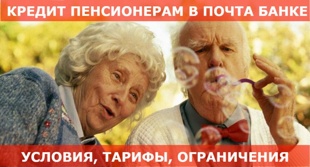Пенсионеры думают о кредите