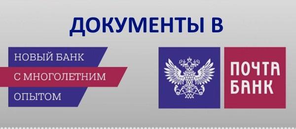 Документы для кредита в Почта Банке