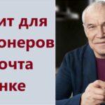 Почта Банк кредит пенсионерам