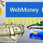 Webmoney займ онлайн на карту в 2021 году