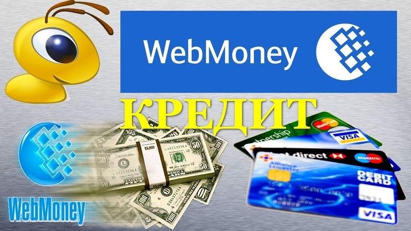 webmoney займ