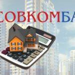 Совкомбанк кредит под залог недвижимости и авто в 2021 году