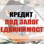 Альфа Банк кредит под залог недвижимости