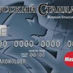 Карта Русский Стандарт Классик: условия, активация, отзывы