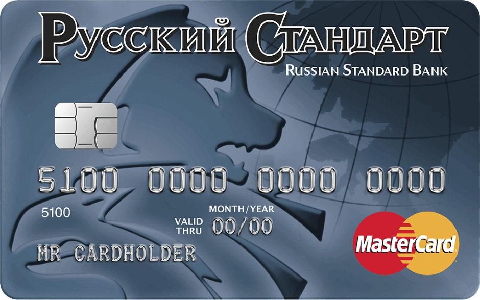 Карта Русский Стандарт Классик