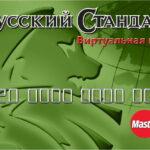 Русский Стандарт виртуальная карта: оформление, тарифы, преимущества