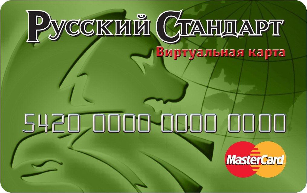 Русский Стандарт виртуальная карта