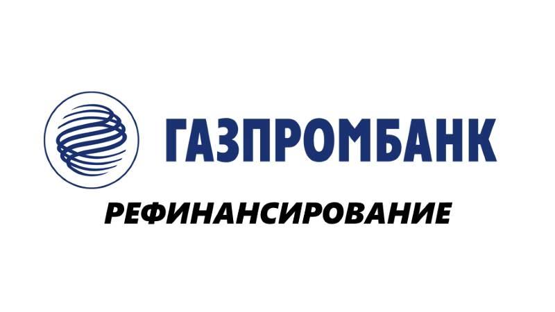 Газпромбанк рефинансироание кредитов