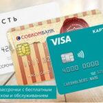 Лучшие кредитные карты рассрочки