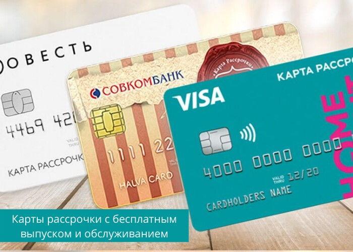 Кредитные карты рассрочки