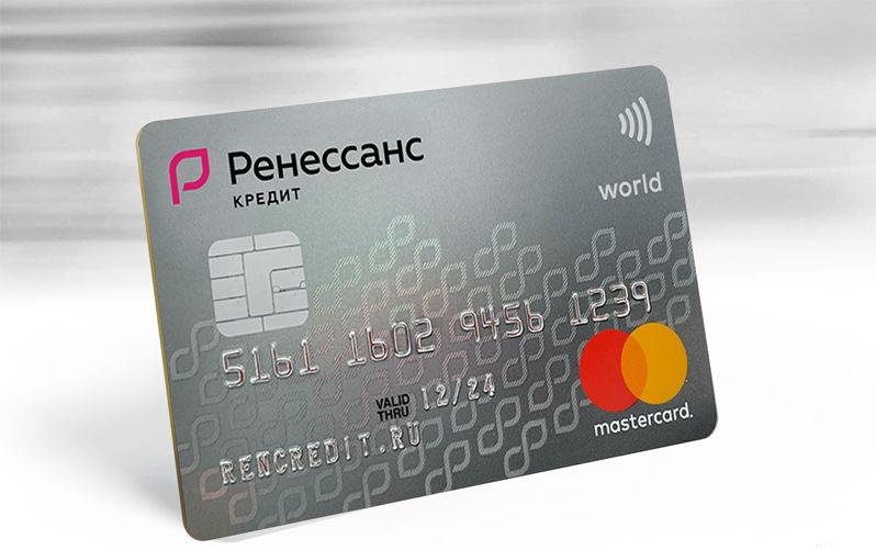 Разумная кредитная карта Ренессанс банка
