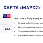 Карта Марки Почта Банка-все условия,тарифы