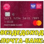 """""""Везде Доход""""дебетовая карта Почта Банка"""