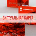 Как оформить и пользоваться виртуальной картой Альфа Банка