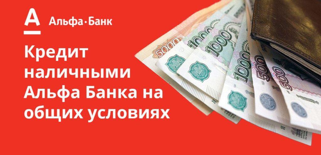 Альфа Банк 2021 год