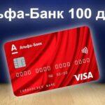 Кредитная карта Альфа Банка для пенсионеров