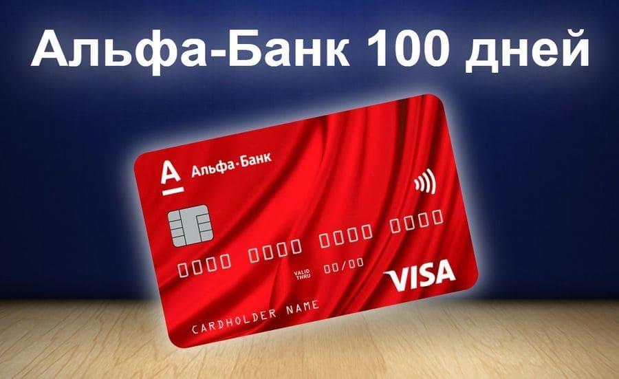 Кредитная карта Альфа банка 100 дней