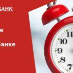 Кредитные каникулы в Совкомбанке в 2021 году