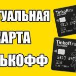 Виртуальная карта Тинькофф банка: как оформить и пользоваться