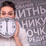 Как оформить кредитные каникулы в ОТП банке
